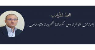 المجدُ للأرانب: إشارات الإغراء بين الثقافة العربية والإرهاب!!
