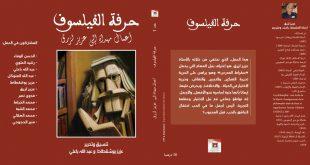 صدر حديثا كتاب: حرفة الفيلسوف