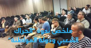 """ملخص ندوة """"الحراك الشعبي ودولة المواطنة"""""""