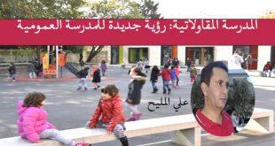 المدرسة المقاولاتية: رؤية جديدة للمدرسة العمومية