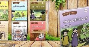 القصة الفلسفيَّة للأطفال في المغرب: سلسلة علي المليح نموذجاً