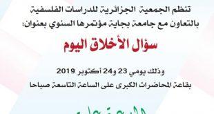 بجاية تحتضن المؤتمر السنوي للجمعية الجزائرية للدراسات الفلسفية