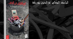 عزالدين بوركة يوقع كتابه الفن التشكيلي في المغرب