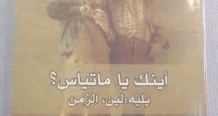 أينك يا متياس؟ جديد المترجم المغربي محمد أيت حنا