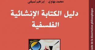 قراءة في كتاب دليل الكتابة الإنشائية الفلسفية للأستاذين محمد بهاوي و ابراهيم لسيقي