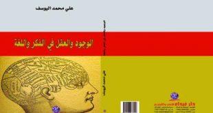 العقل والوجود في الفكر واللغة
