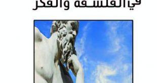 كتاب جديد: مناظرات نقدية في الفلسفة والفكر