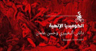 """الكوميديا الإلهية: المتوسّط تطلق مشروع إعادة إنتاج """"الكوميديا الإلهية"""" عربياً"""