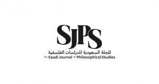 قريبا المجلة السعوديّة للدراسات الفلسفيّة (SJPS)