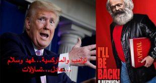 ترامب والماركسية…فهد وسلام عادل…تساؤلات…