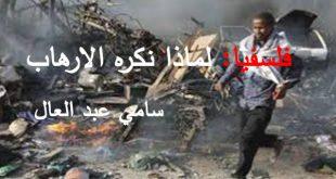 فلسفياً: لماذا نكره الإرهاب؟!