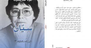 قريباً جدا: سيان، لأغوتا كريستوف بترجمة: محمد آيت حنا