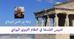 ديميتريس كيريتسيس: تدريس الفلسفة في النظام التربوي اليوناني