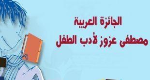الجائزة العربية مصطفى عزوز لأدب الطفل الدّورة الثّانية عشرة – تـونس 2021