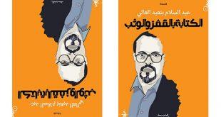 الكتابةُ بالقَفْز والوَثْب لـ عبد السلام بنعبد العالي