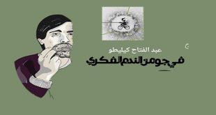 """جديد عبد الفتاح كيليطو: """"في جوٍّ من النَّدَم الفكريِّ"""""""