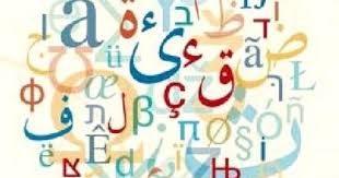 معوقات الترجمة في الجزائر