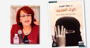 الباحثة التونسية زهية جويرو: الفكر العربي المعاصر عاجز عن تصفية حسابه مع التراث بشكل علمي