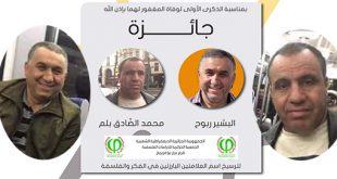 جائزة البشير ربوح ومحمد الصادق بلم
