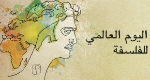 اليوم العالمي للفلسفة