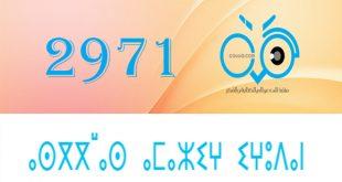 ⴰⵙⴳⴳⵯⴰⵙ ⴰⵎⴰⵣⵉⵖ ⵉⵖⵓⴷⴰⵏ 2971