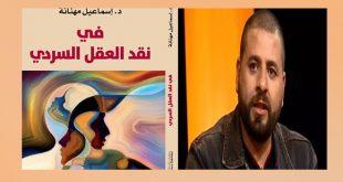 في نقد العقل السردي: كتاب جديد للدكتور إسماعيل مهنانة