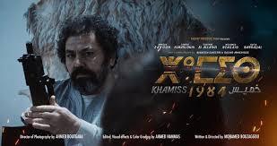 فيلم خميس 1984:  بين يوتوبيا النضال وديستوبيا السينما