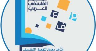 المَجمَع الفلسفي العربي
