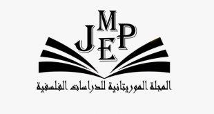 دعوة للنشر في: المجلة الموريتانية للدراسات الفلسفية