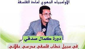 أولمبياد الفلسفة: تقليد لا يمارسه العرب*